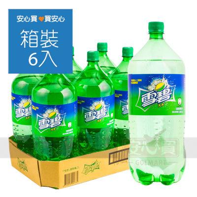 雪碧汽水2000ml 6瓶箱平均單價51.5元