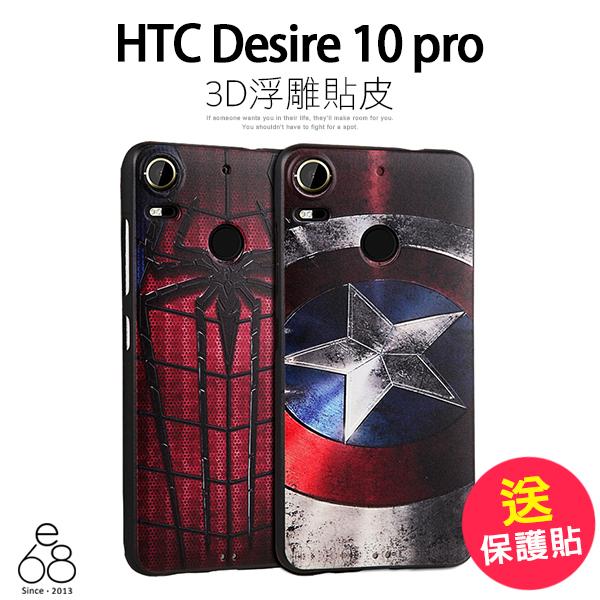 3D浮雕貼皮軟殼HTC Desire 10 pro D10i 5.5吋手機殼保護殼背蓋防滑