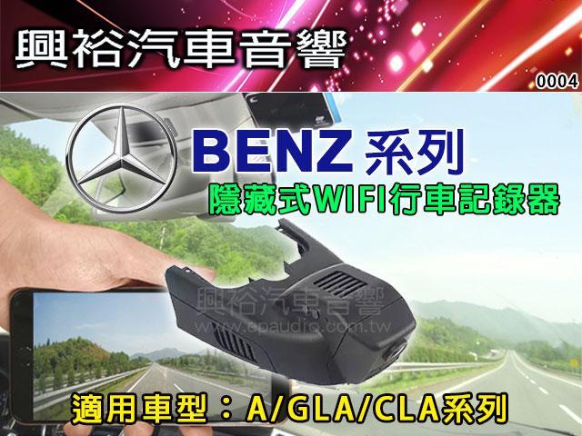 【專車專款】BENZ A/GLA/CLA系列專用 隱藏式WiFi行車記錄器*Full HD 1296P/150度超廣角