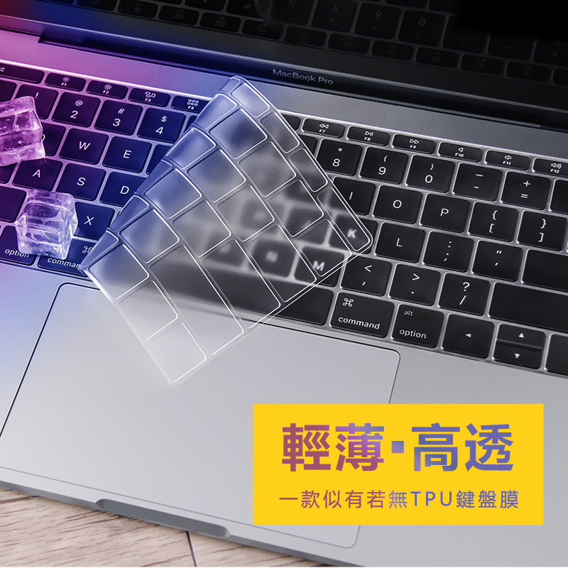蘋果Macbook air pro retina 11 12 13 15吋鍵盤膜鍵盤保護膜專用透明TPU保護膜防塵膜筆電鍵盤膜