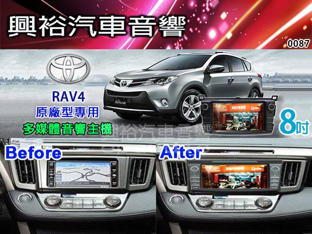 專車專款2012~2016年TOYOTA RAV4專用8吋DVD觸控螢幕主機