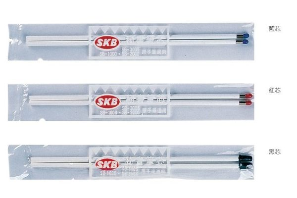 SKB SB-1000.2000.3000 原子筆芯