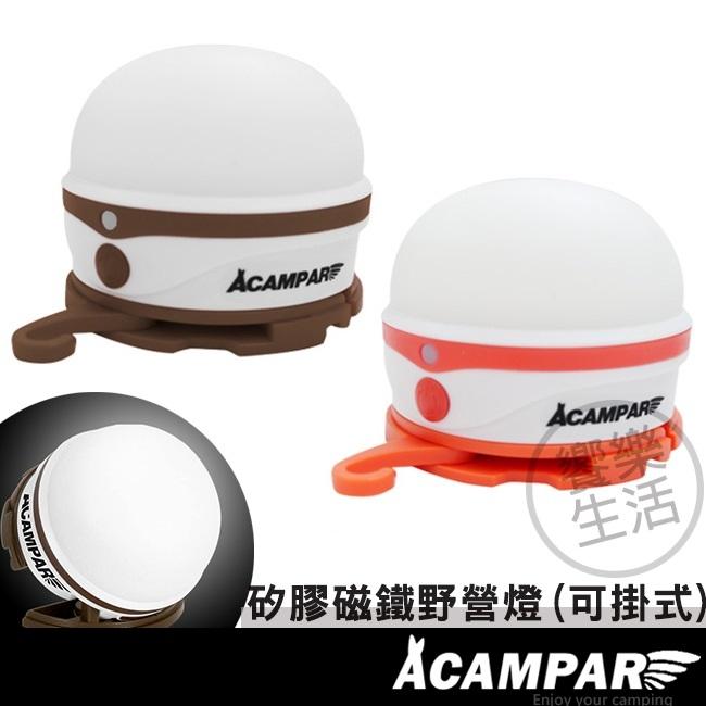 ACAMPAR矽膠LED磁鐵露營燈/RV露營用品/野營燈/帳篷燈/USB充電小巧精緻好攜帶☀饗樂生活