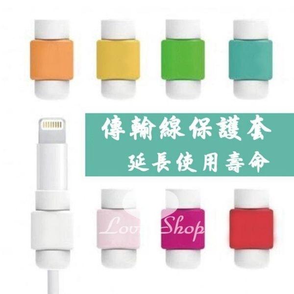 【Love Shop】iphone6 plus/iphone4/5/6 傳輸線保護套 I線套 線保護套 電源線套手機套 束線