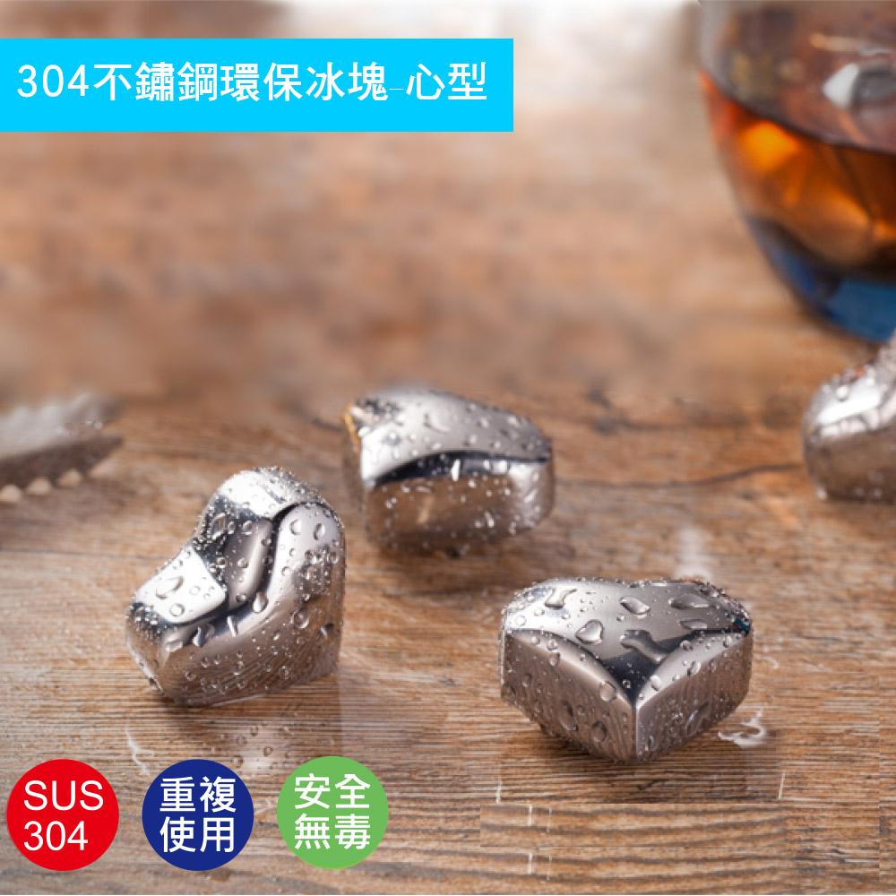 心型-304不銹鋼環保冰塊(1盒4顆)不走味冰鎮持久紅酒家工廠咖啡飲料消暑冰塊夏天挫冰免運