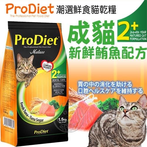 【培菓幸福寵物專營店 】ProDiet潮選鮮食》成貓新鮮鮪魚配方貓乾糧-500g