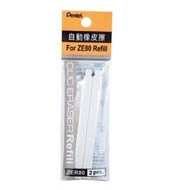 PENTEL 飛龍 ZER-80 自動橡皮擦替芯(2入)