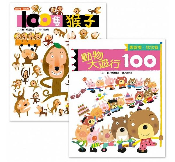 書立得-100隻猴子動物大遊行100套書2書