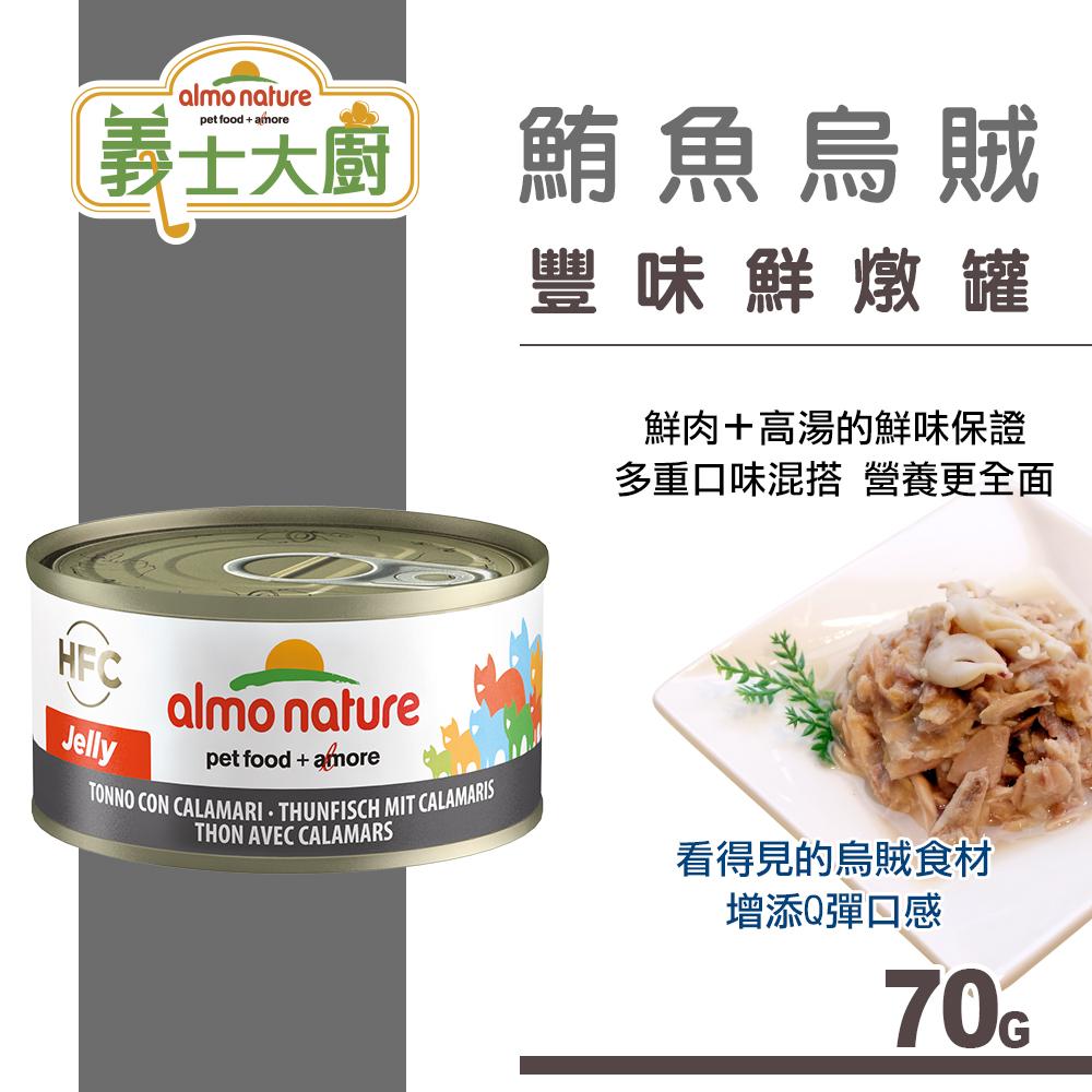 【SofyDOG】義士大廚鮪魚鮮燉罐-鮪魚烏賊70g