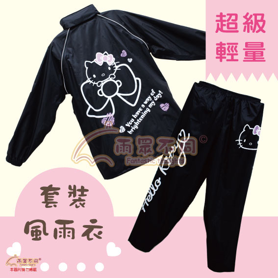 【Hello Kitty雨衣】凱蒂貓風雨衣-黑色套裝-上衣 褲子