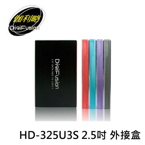 DigiFusion 伽利略 2.5 SATA 硬碟外接盒 USB3.0 HD-325U3S