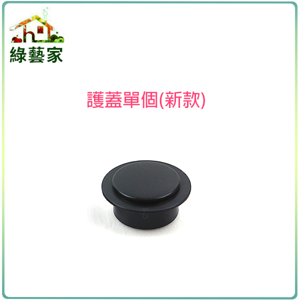 【綠藝家】護蓋單個(新款) 裝於接桿的上方 (DIY種植箱專用)