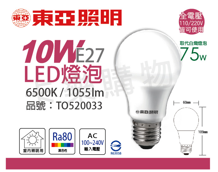 TOA東亞 LLA015A-10AAD LED 10W 6500K 白光 E27 全電壓 球泡燈 _ TO520033