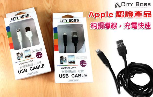 iPhone 6 6S Plus i6 i6s Apple原廠認證充電線傳輸線不怕更新200cm 2米純銅導線Lightning CiTY BOSS