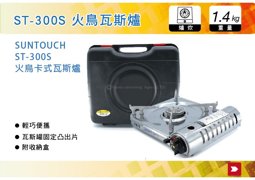 ||MyRack|| 韓國 SUNTOUCH 火鳥卡式瓦斯爐 ST-300S 快速爐 高山爐 瓦斯爐 附收納盒