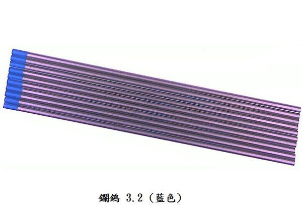 焊接五金網-氬焊用藍色鑭鎢棒3.2