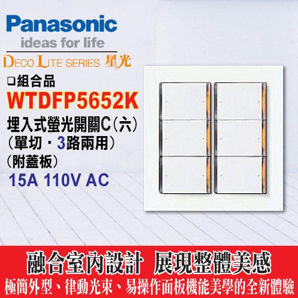 國際牌》星光系列WTDFP5652K六開附蓋板【WTDFP5652 螢光六開關附面板】