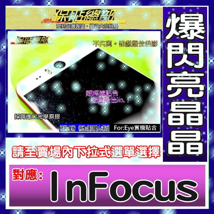 保貼總部 ***星粉亮晶晶抗刮螢幕保護貼***對應:InFocus-M350 M530 M810 M812 M511 M510 M250 M370專用型