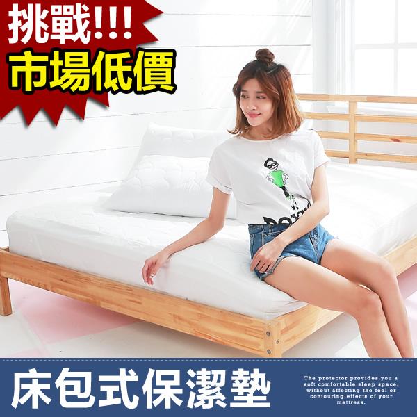 SN挑戰最低價防污舖棉透氣舒柔心型保潔墊-3.5x6.2尺單人床包式不含枕墊限2件內超取