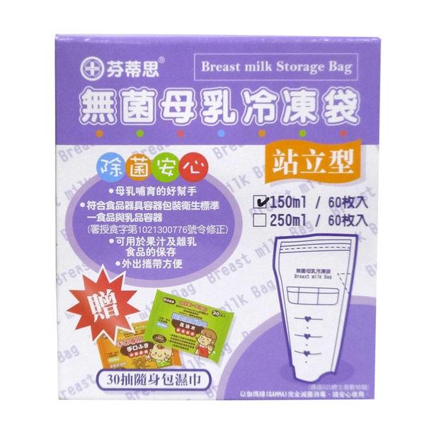 【贈30抽濕巾】芬蒂思 站立型無菌母乳冷凍袋/母乳袋/站立型-150ml/60入