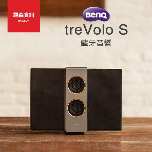 羅森送攜帶包BenQ treVolo S靜電藍牙揚聲器靜電薄膜藍芽喇叭無線音響明基公司貨
