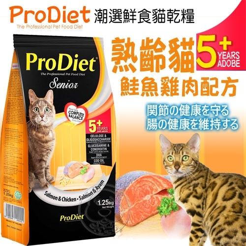 【培菓幸福寵物專營店 】ProDiet潮選鮮食》熟齡貓鮭魚雞肉配方貓乾糧-1.25kg
