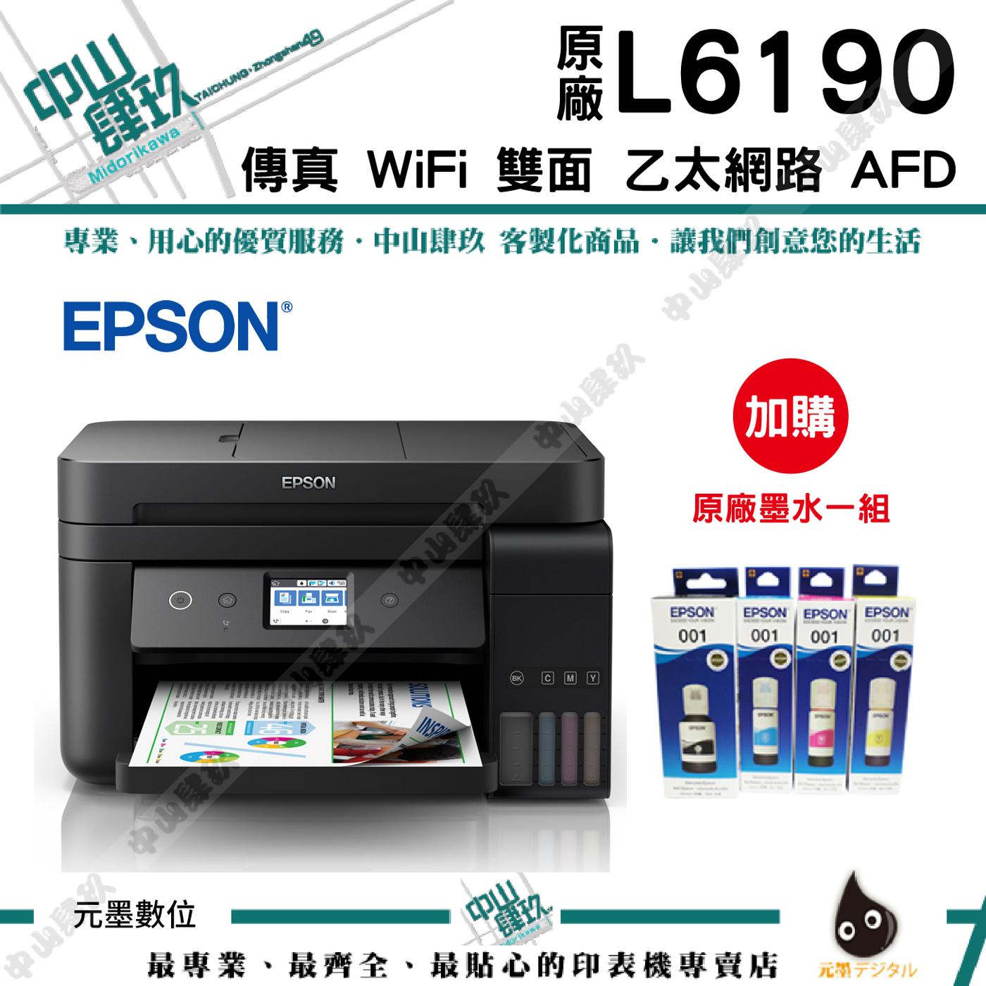 【兩年保固】EPSON L6190 雙網四合一傳真 連續供墨複合機+一組墨水