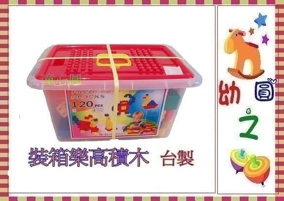 幼之圓*樂高積木120pcs附收納箱積木板正台灣製ST安全玩具-小小BABY的專用積木
