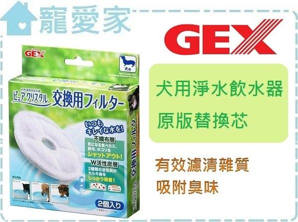 寵愛家GEX犬用淨水飲水器原版替換芯1.8L 2.3L 4.8L通用