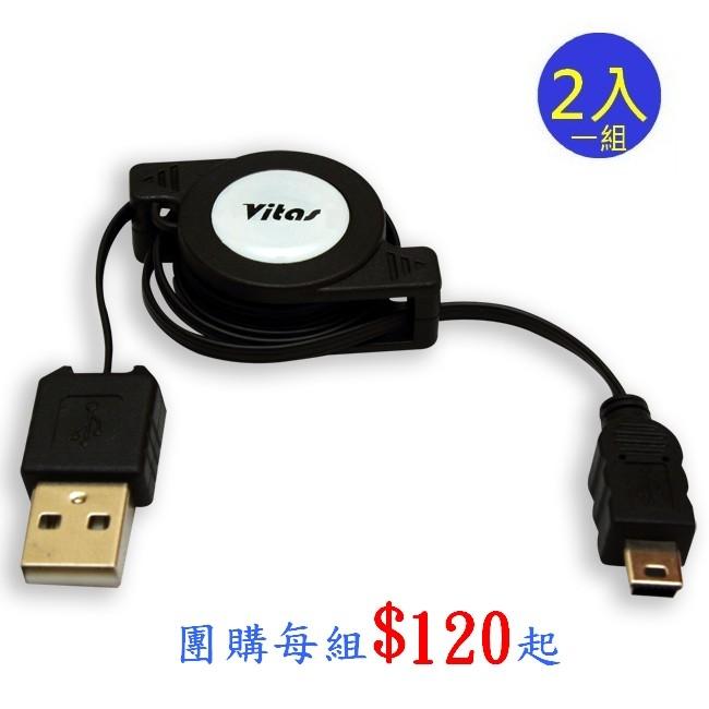 【兩入一組】USB 2.0 轉mini USB 伸縮式傳輸充電線~支援1A~1.5A大電流輸出