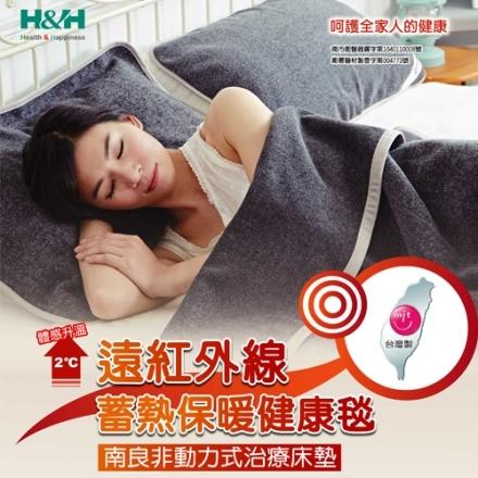 蓄熱保暖健康毯遠紅外線不需插電南良非動力式