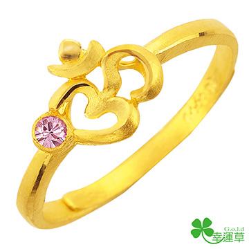 幸運草金飾-能量無際-黃金戒指  開運 招財