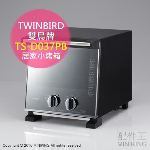 配件王日本代購TWINBIRD雙鳥牌TS-D037PB烤箱烤番薯烤麵包機定時開關四段火力