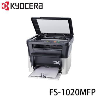 京瓷KYOCERA FS-1020MFP A4多功能複合機影印掃描列印