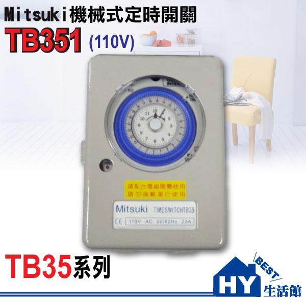 Mitsuki機械式定時開關 二進二出24小時計時器 機械式定時器TB351(110V)。台灣製造