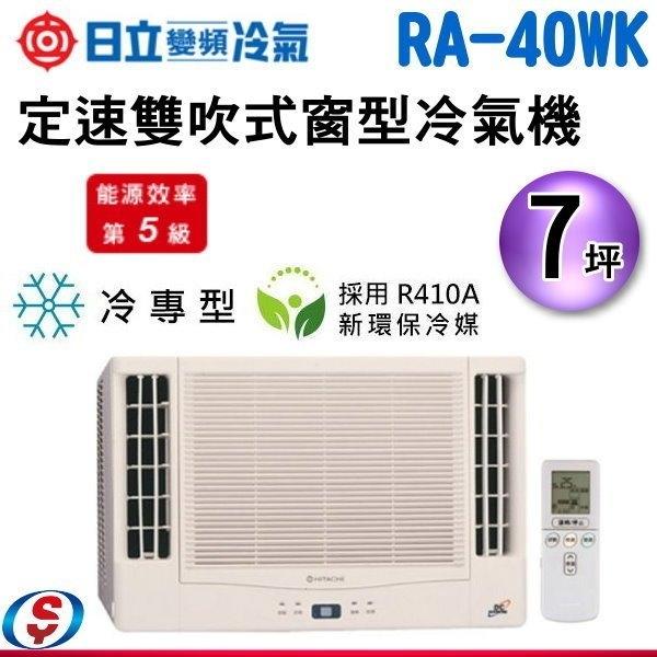 【信源】7坪【HITACHI 日立 定頻雙吹式窗型《冷專》冷氣機 (1.5噸) 】RA-40WK (含標準安裝)