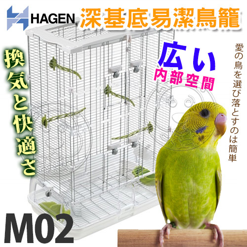 培菓平價寵物網赫根HAGEN新視界鳥籠系列深基底易潔鳥籠M02
