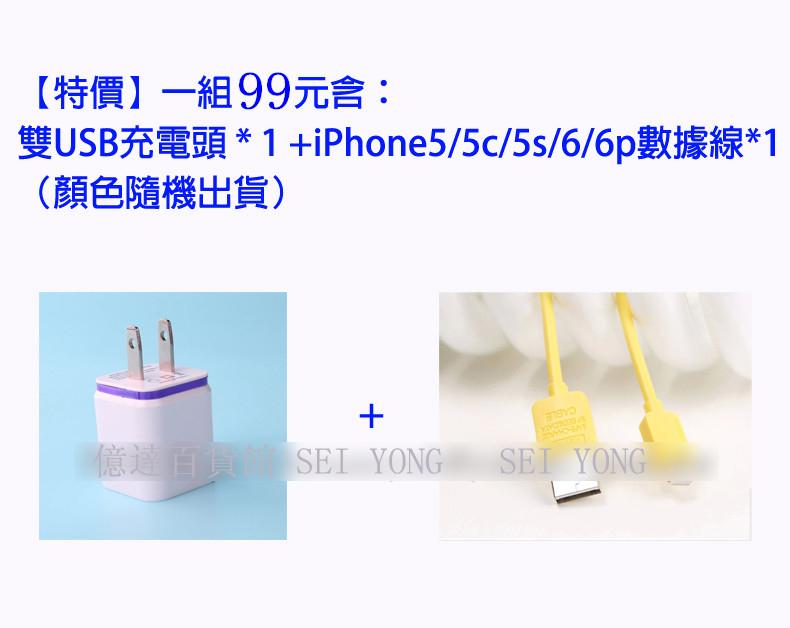 【億達百貨館】20457蘋果雙US iPhB充電頭one5/5c/5s/6/6p數據線三星IPAD彩色充電器平板通用型