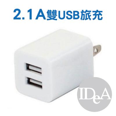 IDEA 雙孔USB迷你充電器 5V / 2.1A 輕巧快速 交流電源供應器 簡潔小白方塊旅充 iPhone Android 三星 SONY