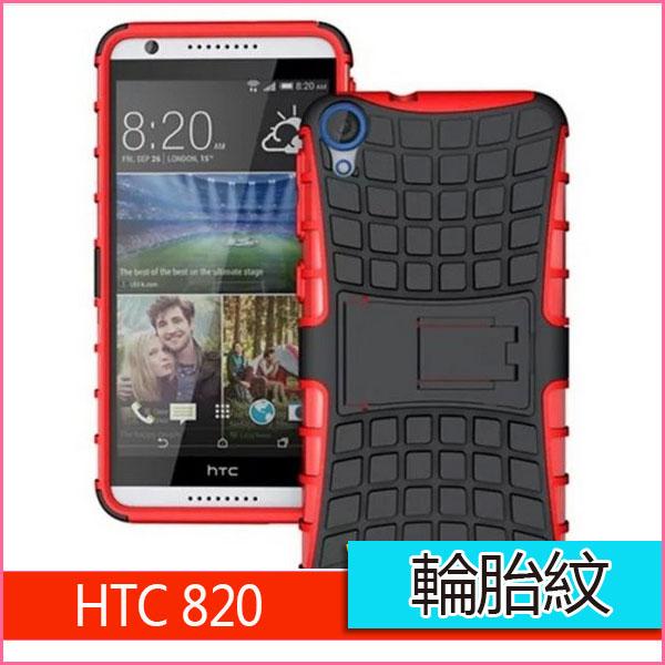 輪胎紋 HTC desire 820 手機殼 矽膠套 懶人支架 手機殼 HTC 820S 手機套  保護殼 防摔 防震 保護套