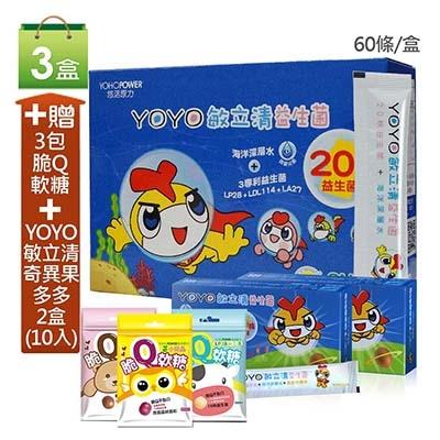 下殺價【悠活原力】YOYO敏立清益生菌好菌銀行-多多口味3盒(60條/盒)加贈奇異果多多10包+3包脆Q軟糖