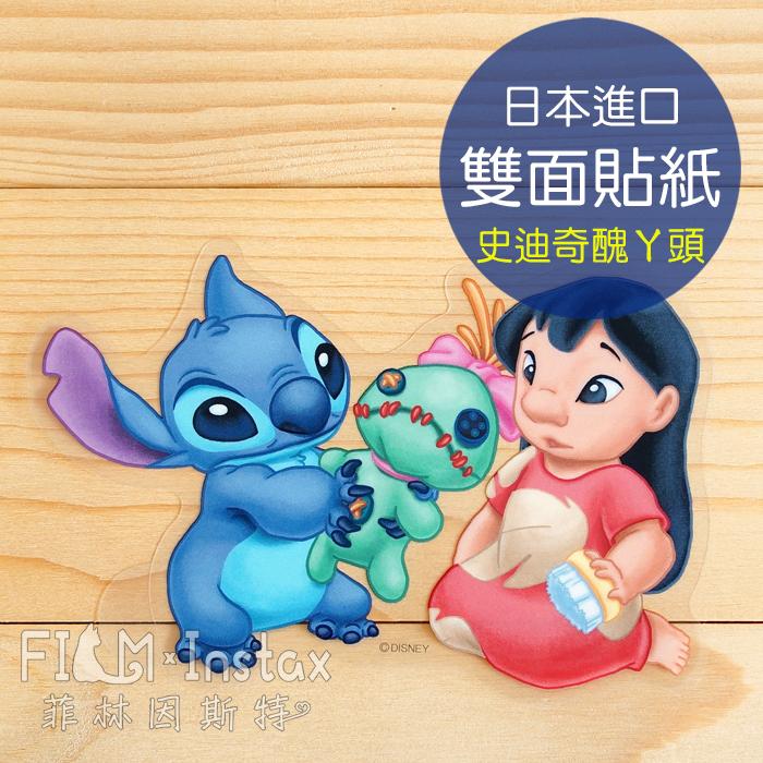 菲林因斯特史迪奇醜ㄚ頭雙面貼日本進口Disney迪士尼雙面印刷透明底貼紙莉蘿