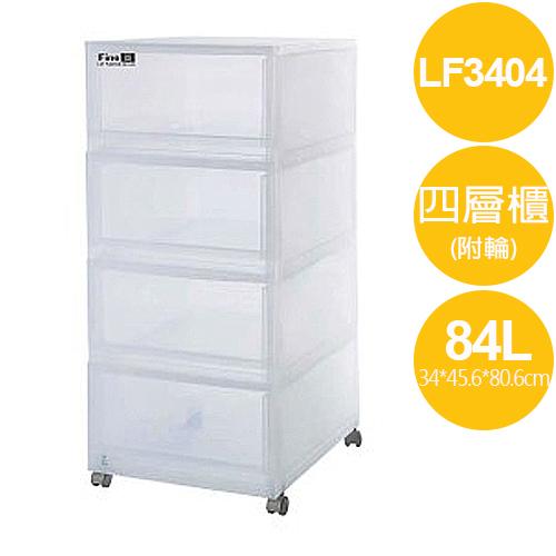 生活大買家免運LF3404四層置物櫃附輪日系層櫃透明塑膠收納KEYWAY台灣聯府
