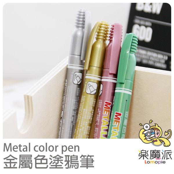 拍立得底片相片裝飾金屬色塗鴉筆4色自黏相本日記筆記DIY用單隻販售金銀粉綠