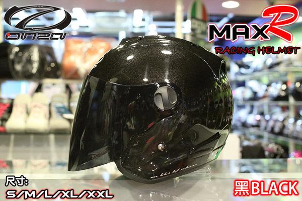 中壢安信新款ONZA MAX-R MAXR半罩安全帽黑另有墨片或七彩電鍍片可加購