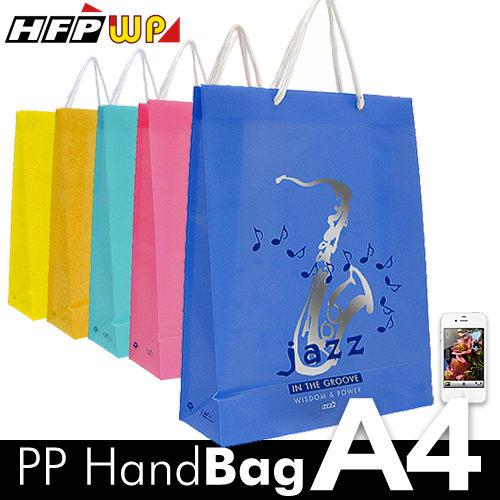 HFPWP防水無毒環保手提袋A4銀爵士PP環保材質*歐洲同步商品*台灣製造BEJS315超聯捷
