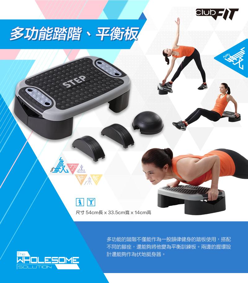 Clubfit多功能踏階平衡板階梯踏板拉筋板健身踏板伏地挺身器有氧健身平衡盤健身用品