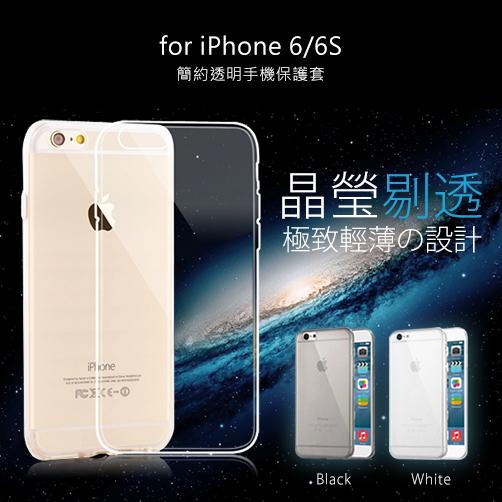 蘋果 iPhone 6/6S 4.7/5.5吋 透明 手機套 TPU 清水套 超薄 防水防刮 包邊手機殼 軟殼 透氣 環保