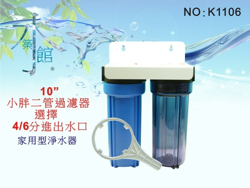 【水築館淨水】10英吋小胖二管過濾器.濾水器.淨水器.水族箱.前置.水塔過濾器(貨號K1106)