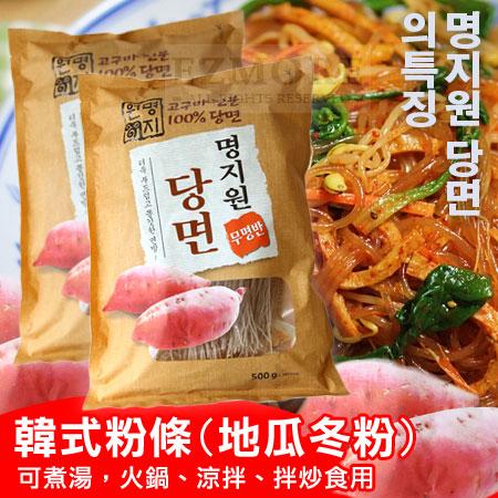 韓國韓式粉條500g冬粉冬粉條炒冬粉地瓜冬粉雜菜涼拌冬粉